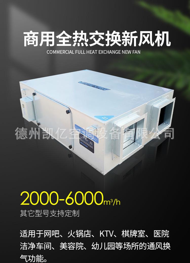 全热交换新风机通风换气热回收新风系统PM2.5过滤低噪音