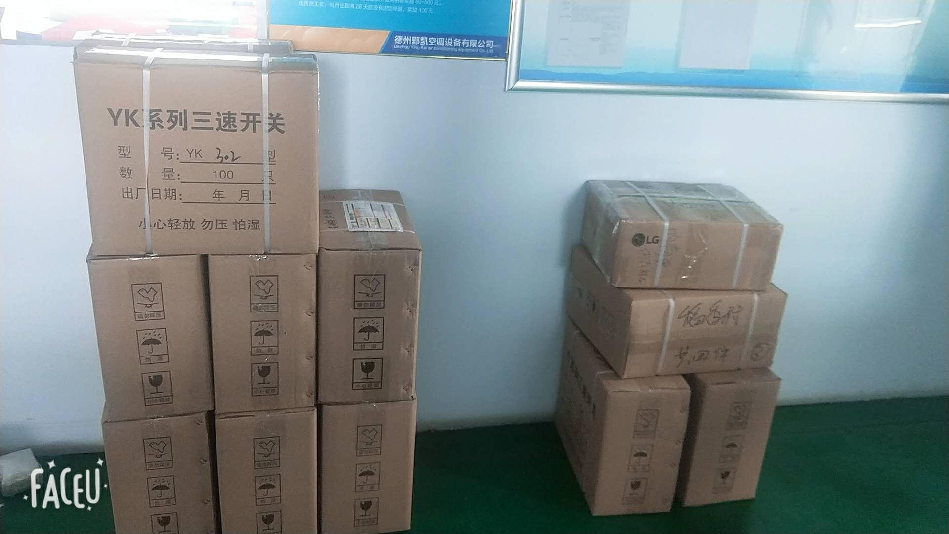 5月16日发往北京内蒙 三速开关 液晶温控器